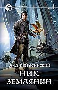 Анджей Ясинский - Ник. Землянин. Том 1