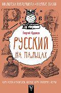 Георгий Суданов -Русский язык на пальцах