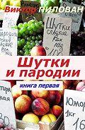 Виктор Пилован -Шутки и пародии. Книга первая