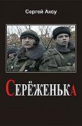 Сергей Аксу -Серёженька