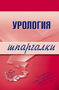 О. В. Осипова - Урология