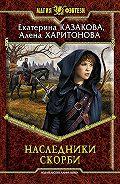 Алёна Харитонова -Наследники Скорби