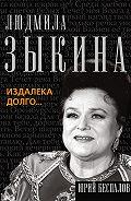 Юрий Беспалов -Людмила Зыкина. Издалека долго…