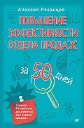 Алексей Рязанцев - Повышение эффективности отдела продаж за 50 дней