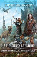 Юрий Иванович - Затерянный город, или Каждому свое