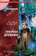 Егор Седов - Призраки Древних