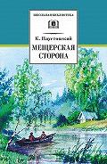 Константин Паустовский -Мещерская сторона (сборник)