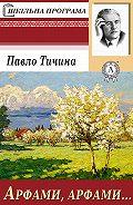 Павло Тичина -Арфами, арфами…