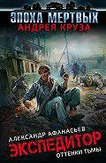 Александр Афанасьев -Экспедитор. Оттенки тьмы