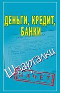 Людмила Образцова -Деньги, кредит, банки. Шпаргалки