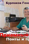 Геннадий Бурлаков -Приемный покой. Понты и приколы