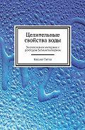 Михаил Титов -Целительные свойстваводы. Эксклюзивное интервью с доктором Батмангхелиджем