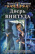 Юлия Фирсанова -Дверь ВНИТУДА