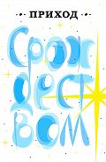 Коллектив Авторов - Приход № 22 (январь 2016) Рождество