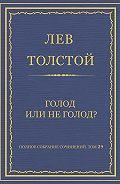 Лев Толстой - Полное собрание сочинений. Том 29. Голод или не голод?
