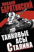 Михаил Барятинский -Танковые асы Сталина