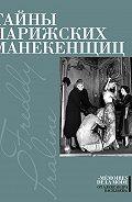 Пралин  - Тайны парижских манекенщиц (сборник)