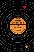 Стивен Строгац -Ритм Вселенной. Как из хаоса возникает порядок