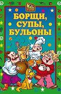 Елена Исаева -Борщи, супы, бульоны