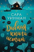Сара Уинман -Дивная книга истин