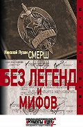 Николай Лузан - СМЕРШ. Без легенд и мифов