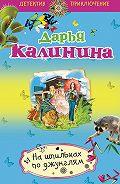 Дарья Калинина - На шпильках по джунглям