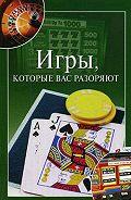 Мария Бакушева -Игры, которые вас разоряют
