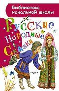 Народное творчество (Фольклор) -Русские народные сказки