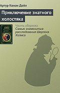 Артур Конан Дойл - Приключение знатного холостяка