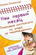 - Наш первый месяц: Пошаговые инструкции по уходу за новорожденным
