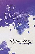 Рита Волкова -Письмокрад