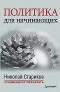 Николай Стариков, Никколо Макиавелли, Алексей Вандам - Политика для начинающих (сборник)