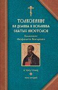 Феофилакт Болгарский -Толкование на Послания святого апостола Павла. Часть 1