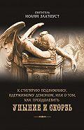 Святитель Иоанн Златоуст -К Стагирию подвижнику, одержимому демоном, или О том, как преодолевать уныние и скорбь