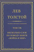 Лев Толстой -Полное собрание сочинений. Том 16. Несколько слов по поводу книги «Война и мир»