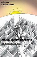 Андрей Потапов - Продажи без проблем. Идущий напролом