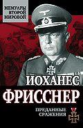 Иоханес Фрисснер -Преданные сражения
