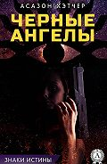 Асазон Хэтчер - Черные ангелы