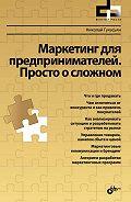 Николай Гукасьян -Маркетинг для предпринимателей. Просто о сложном