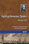 Артур Конан Дойл - Номер 249