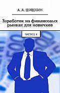 Артём Андреевич Шишкин -Заработок нафинансовых рынках дляновичков. Части3, 4
