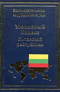В. Павилонис - Уголовный кодекс Литовской республики