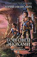 Юрий Иванович - Поиск врага