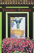 Антология -Україна-Європа
