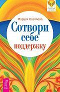 Маруся Светлова - Сотвори себе поддержку
