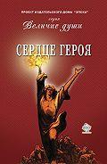 Коллектив Авторов - Сердце Героя (сборник)