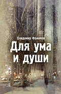 Владимир Фомичев -Для ума и души (сборник)