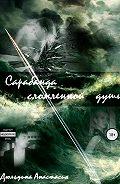 Анастасия Александровна Дюльдина -Сарабанда сломленной души