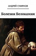Андрей Смирнов -Болезни Белокамня