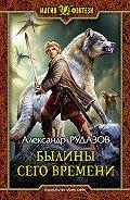Александр Рудазов -Былины сего времени